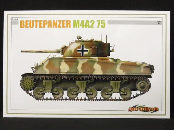 サイバーホビー 1/35 M4A2 75mm砲塔ドイツ捕獲仕様/白箱