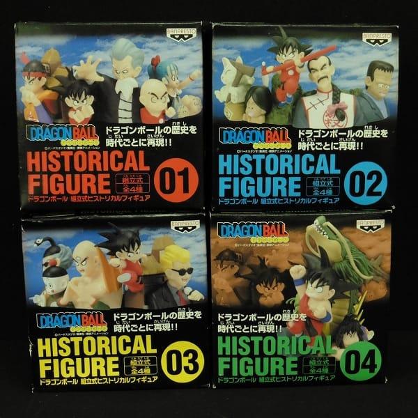 DB 組立式ヒストリカルフィギュア 全4種 コンプ