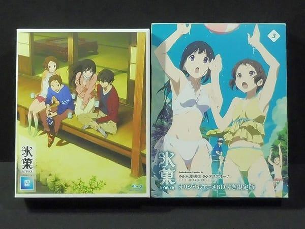 アニメ 氷菓 Blu-ray BOX 初回限定版 & 3巻 BD付限定版