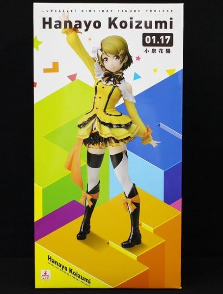 電撃屋 ラブライブ! Birthday Figure Project 小泉花陽