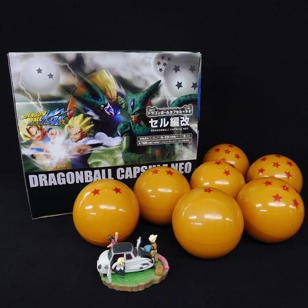 ドラゴンボール カプセル ネオ セル編 改 BOX 悟空 他