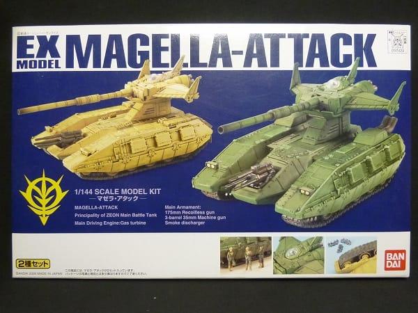 EX MODEL 1/144 マゼラ・アタック 2種セット ガンプラ