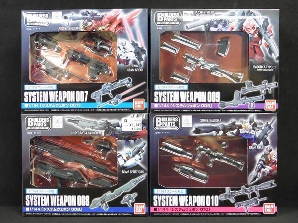 HG RG ガンプラ用 ビルダーズパーツ 007~010