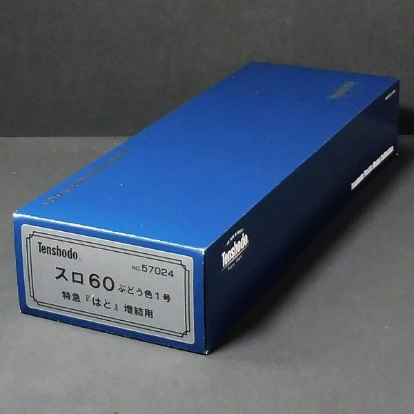 天賞堂 HO 57024 スロ60 特急はと ぶどう色 1号 増結用
