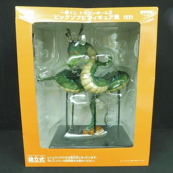 ドラゴンボールZ 一番くじ ビッグソフビフィギュア 神龍