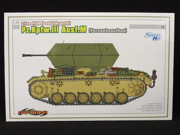 サイバーホビー 1/35 III号対空戦車 / 3.7cmFlak43