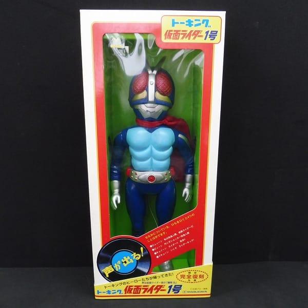 増田屋 トーキング仮面ライダー1号 限定復刻 フィギュア