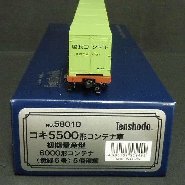 天賞堂 コキ5500形コンテナ車 初期量産型 6000形 黄緑6