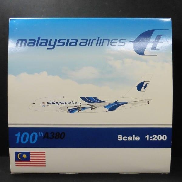 JCW 1/200 マレーシア航空 100th A380 / 民間航空機