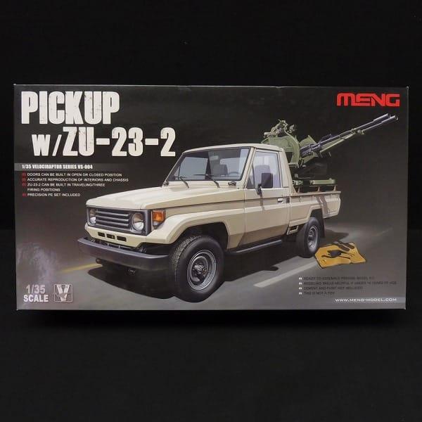 MENG 1/35 ピックアップトラック ZU-23-2 プラモ
