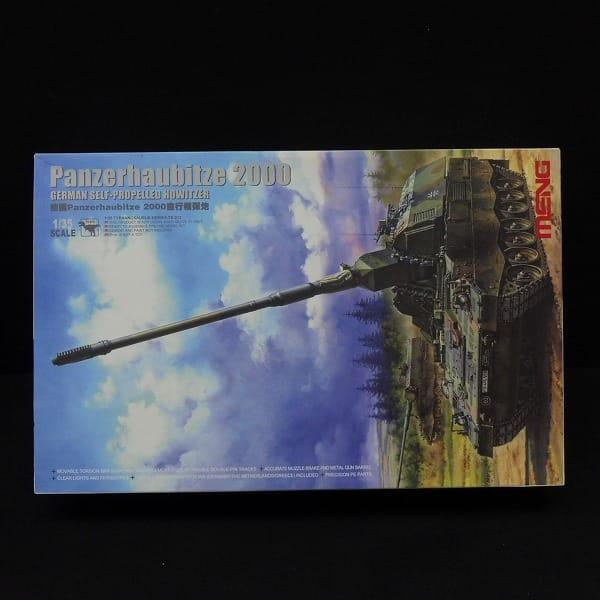 MENG 1/35 Panzerhaubitze 2000 自走榴弾砲 プラモ