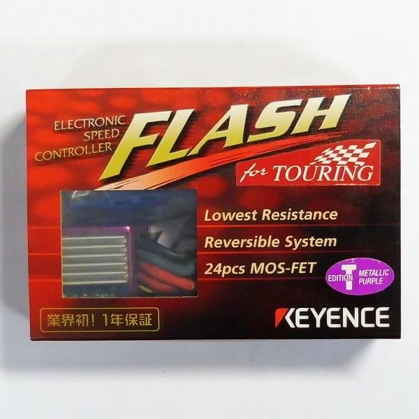 KEYENCE フラッシュ FLASH for ツーリング 紫メタ / ESC