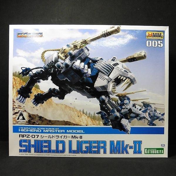 コトブキヤ HMM ゾイド RPZ-07 シールドライガー Mk-II