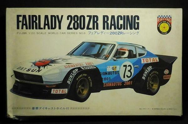 フジミ 1/20 フェアレディ 280ZR レーシング ダットサン