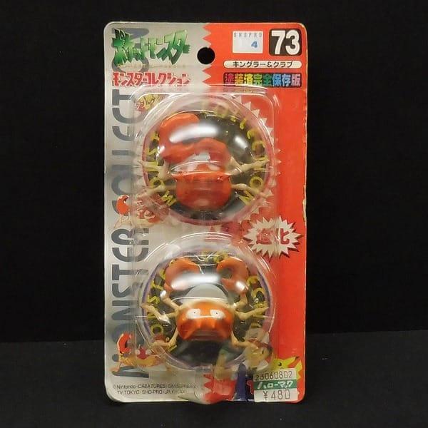 ポケモン モンスターコレクション 73 キングラー クラブ / モンコレ