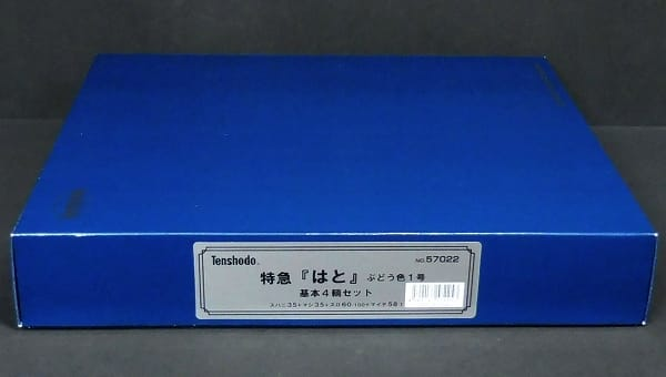 天賞堂 57022 特急 はと ぶどう色1号 基本4両セット HO