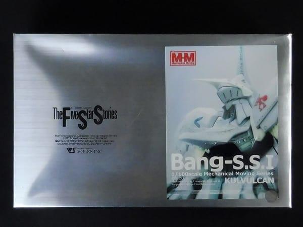 ボークス 1/100 破裂の人形 S.S.I クバルカン Bang