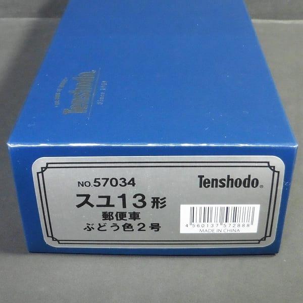 天賞堂 HOゲージ No.57034 スユ13形 郵便車 ぶどう色2号