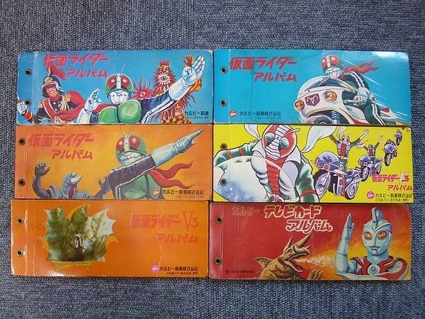 カルビー 当時 旧 仮面ライダー アルバム V3 他/ カード