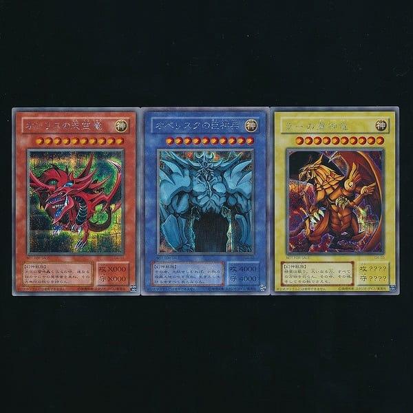 遊戯王 限定 G4 オベリスクの巨神兵 ラーの翼神竜 オシリスの天空竜