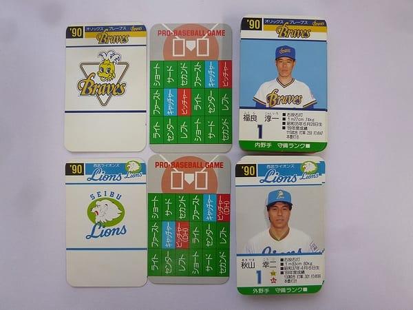 タカラ プロ野球ゲームカード 90 オリックス 西武 64枚