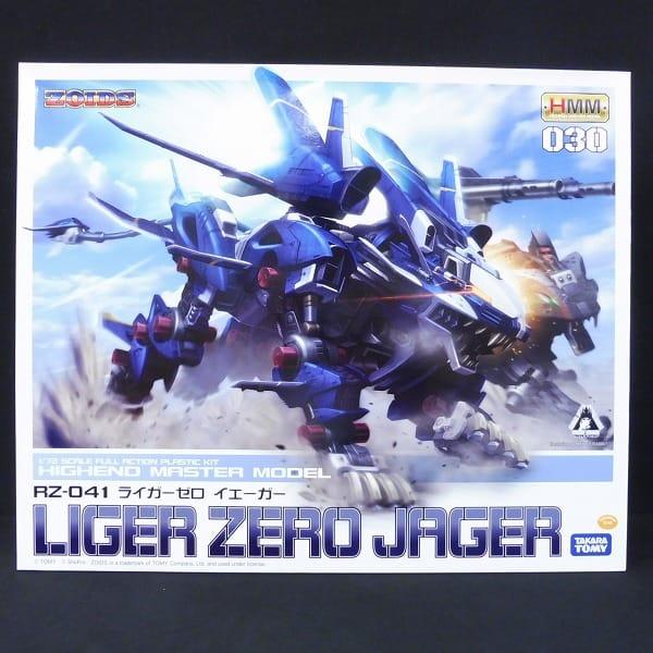 コトブキヤ ゾイド HMM RZ-041 ライガーゼロ イエーガー