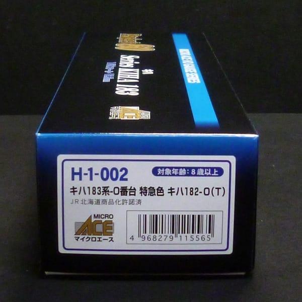 MICRO ACE HOゲージ H-1-002 キハ183系-0番台 特急色