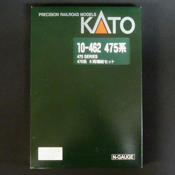 KATO Nゲージ 10-462 475系 6両増結セット /JR 急行形