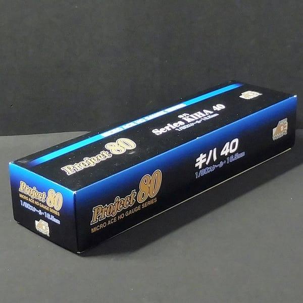 マイクロエース 1/80 HO キハ40系 100番台 首都圏色 M付