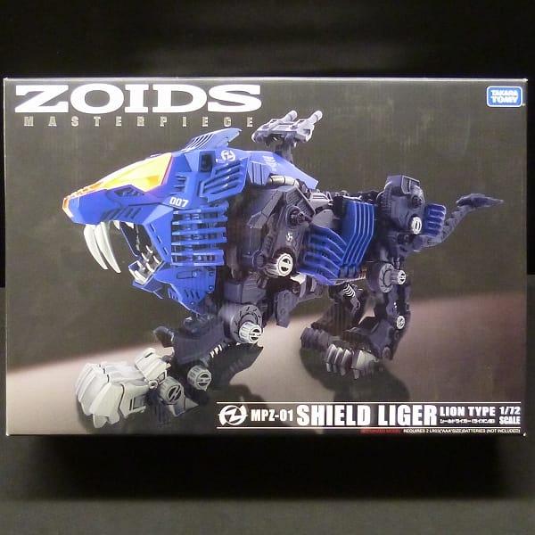 ZOIDS マスターピース シールドライガー / ゾイド