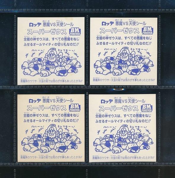 ビックリマン BM セレク スーパーゼウス レアロゴ 4種_2