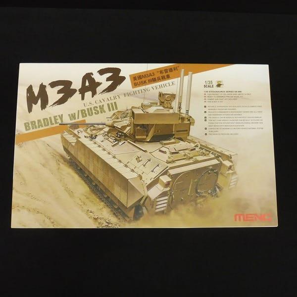 MENG 1/35 M3A3 ブラッドレー BUSKⅢ / アメリカ軍