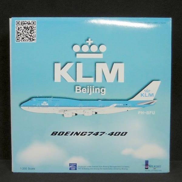 1/200 KLM Beijing 旅客機 PH-BFU ボーイング747-400