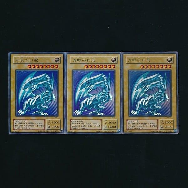 遊戯王DM 青眼の白龍 LB-01 ウルトラレア 3枚 / コナミ 海馬