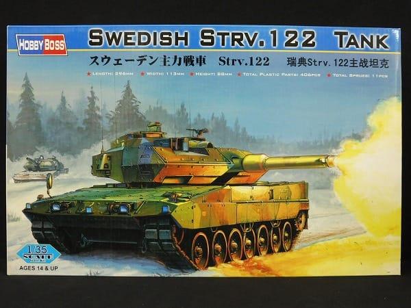 ホビーボス 1/35 スウェーデン主力戦車 Strv.122