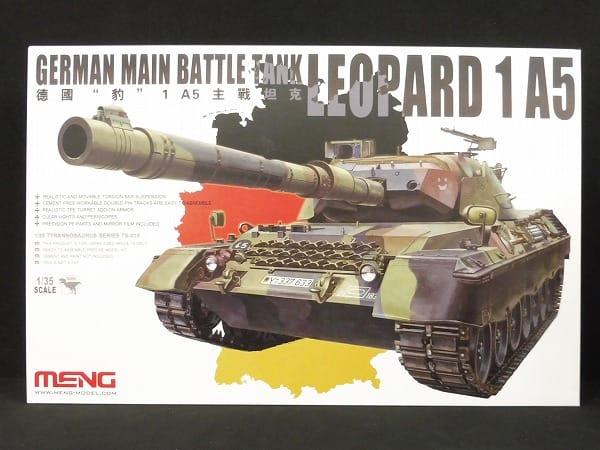 モンモデル 1/35 ドイツ 主力戦車 レオパルド1A5