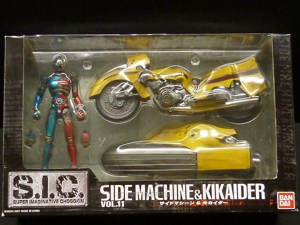 S.I.C. Vol.1 サイドマシーン & キカイダー