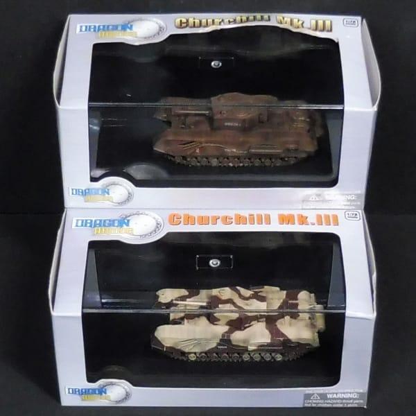 ドラゴンアーマー 1/72 チャーチル歩兵戦車 Mk.Ⅲ 他