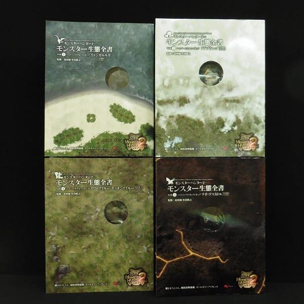 エンターブレイン モンハン2 モンスター生態全書 4種