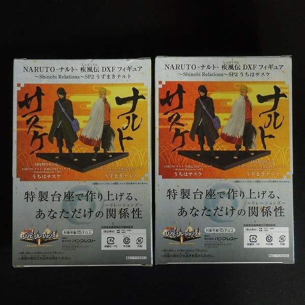 NARUTO 疾風伝 DXF シノビリレーションズ SP2 サスケ 他_3