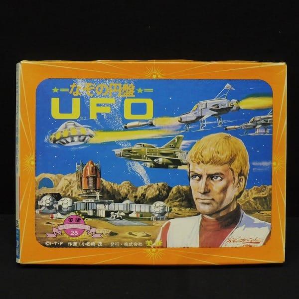 美研 かみしばい フォノシート付き なぞの円盤 UFO