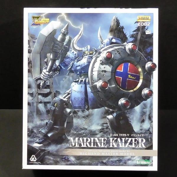 コトブキヤ 1/100 HMM Z002 マリンカイザー / Zナイト