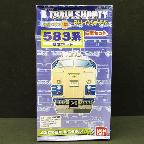 Bトレインショーティー 538系 基本セット 6両