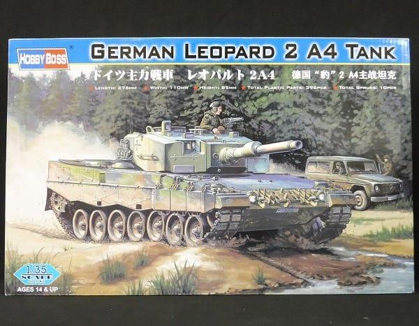 ホビーボス 1/35 ドイツ主力戦車 レオパルト2A4