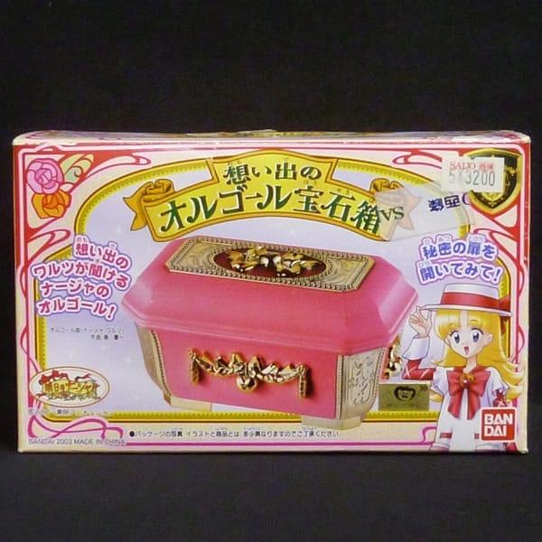 バンダイ 明日のナージャ 想い出のオルゴール宝石箱