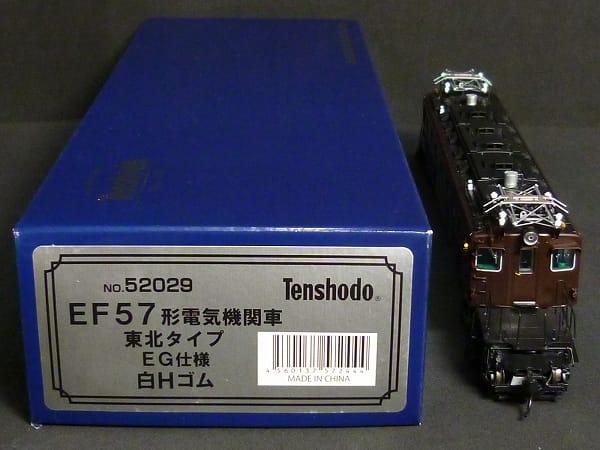 天賞堂HO EF57形 電気機関車 東北タイプ EG仕様 白Hゴム
