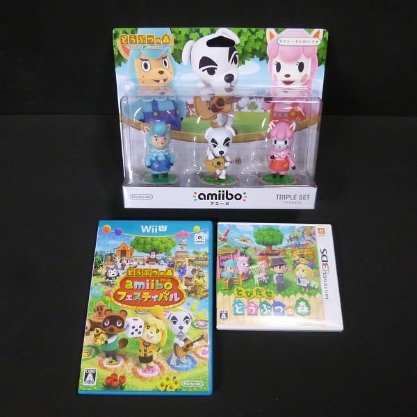 3DS とびだせどうぶつの森 WiiU amiiboフェスティバル他