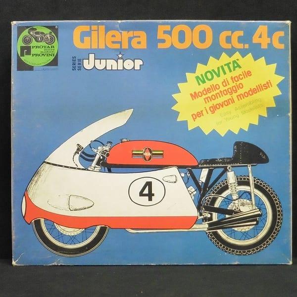 Protar プロター 1/9 ジレラ 500cc. 4c / プラモ