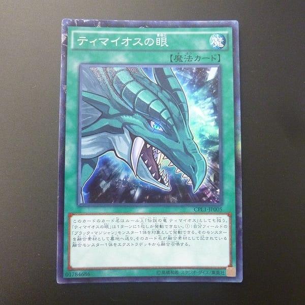 遊戯王DM ティマイオスの眼 コレクターズレア CPL1-JP005 / OCG