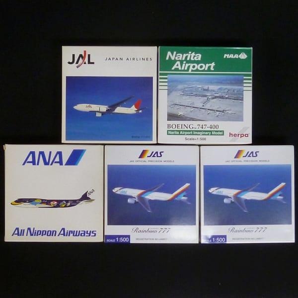 1/500 飛行機まとめて JAL B777-200 全日空 B747 JAS他